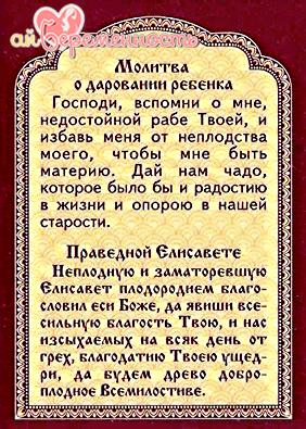 molitva-dlya-seksa