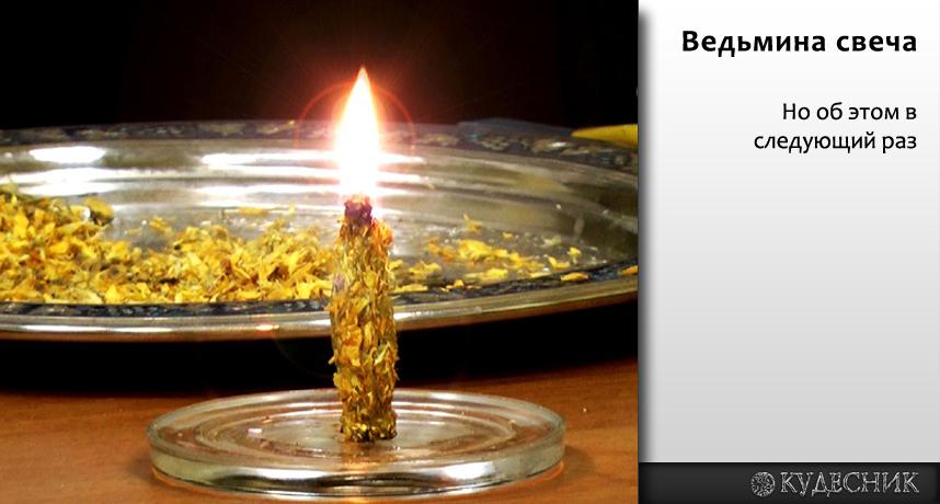 Как сделать свечу магия