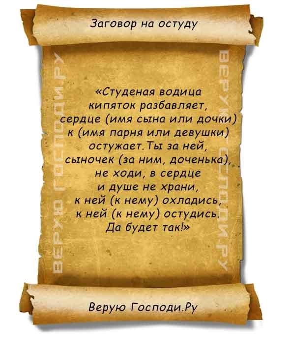 ТАРИФАМ новосибирской присушка на бывшую жену коттеджи сутки Владимирской