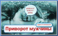 как приворожить чужого мужа к себе