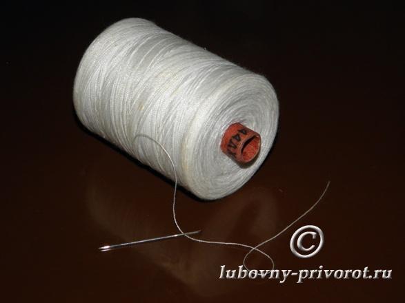 приворот на швейные нитки