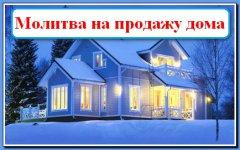 сильная молитва на продажу дома и земли на нашего